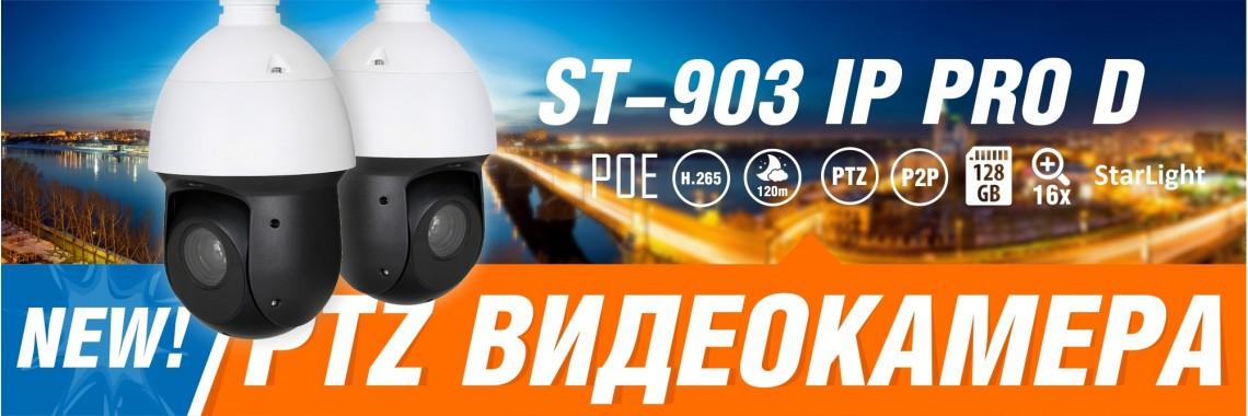 kamera903